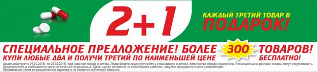 Акция 2+1