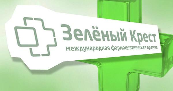 Премия Зеленый Крест