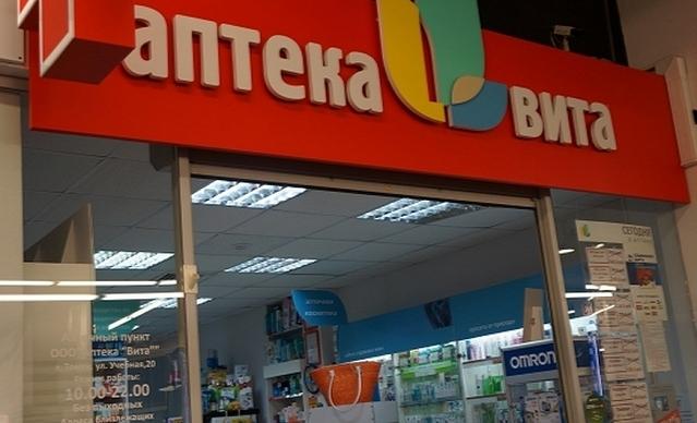 Аптека Вита