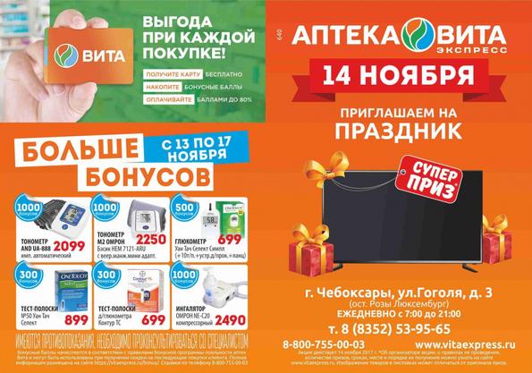 Бонусы от аптеки Вита