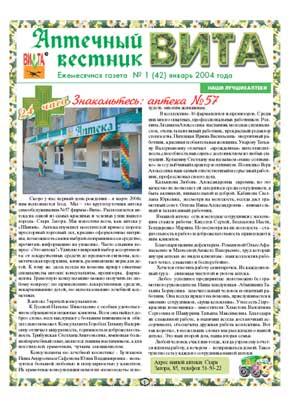 Аптечный вестник Вита
