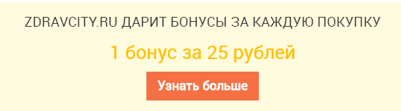 1 бонус 25 рублей