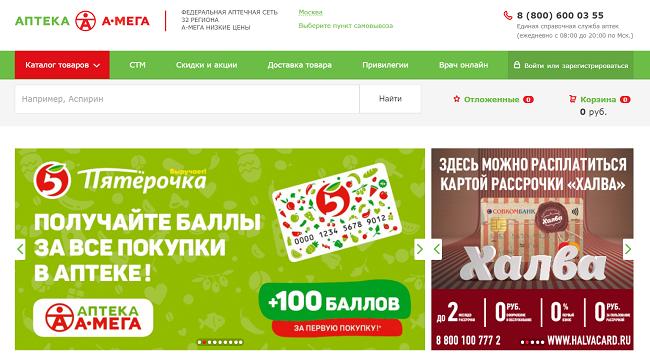 Сайт Аптеки А-мега