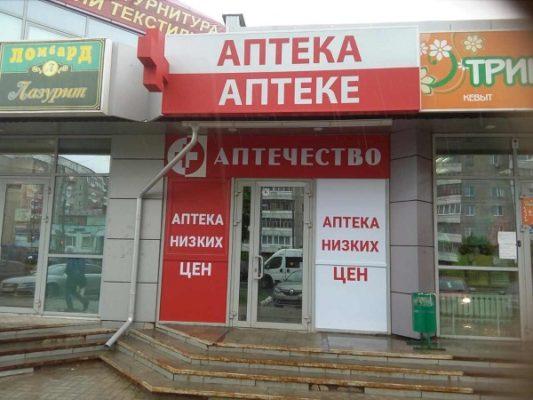 Аптека Аптечество