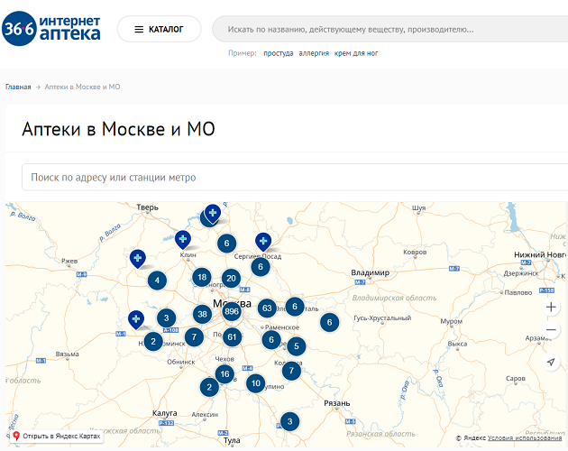 Аптеки в Московской области