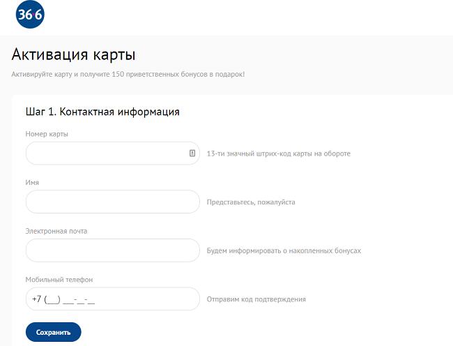 Активация карты на сайте