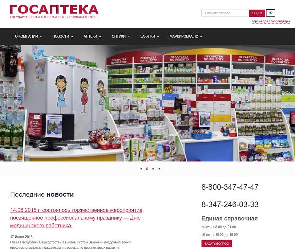Сайт Госаптека