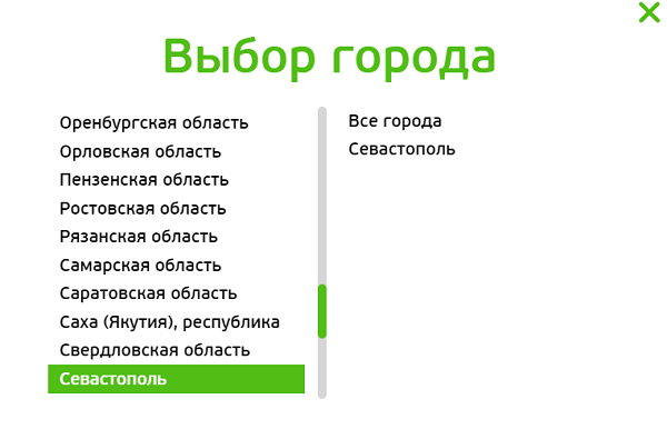 Выбор города