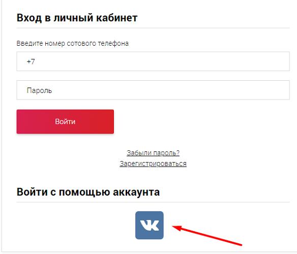 Вход через Вконтакте