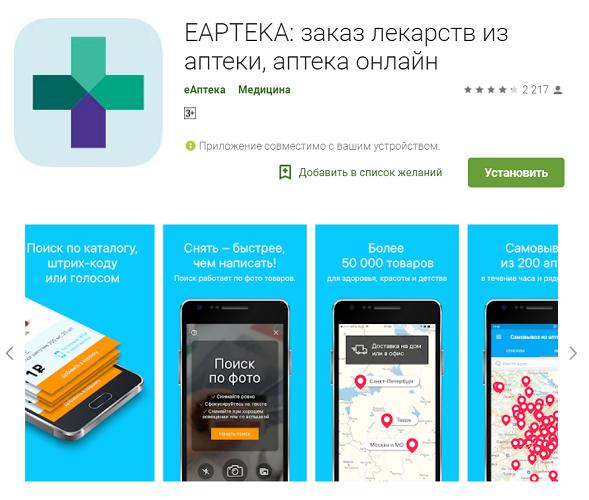 ЕAPTEKA.RU приложение