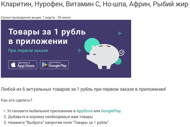 6 товаров за 1 рубль