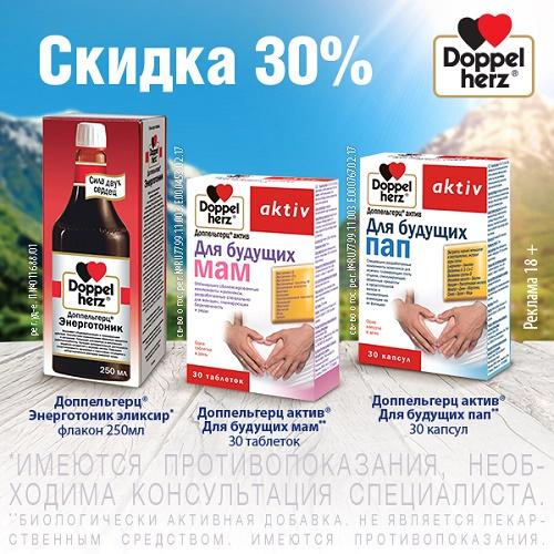 Скидка Допельгерц
