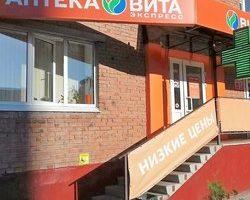 Аптека Вита бонусы
