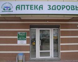 Аптеки Здоровье