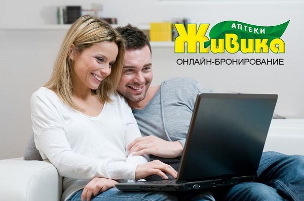 Онлайн-бронирование