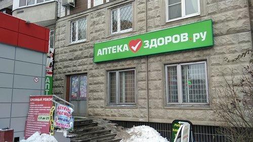Аптека Здоров ру