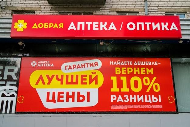 Аптека с низкими ценами