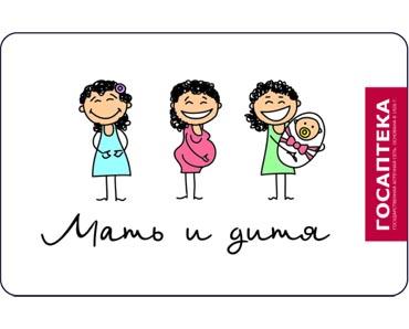 Программа мать и дитя