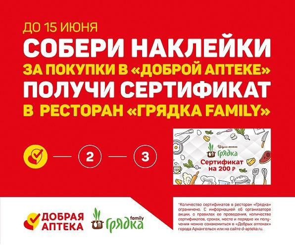 Грядка-FAMILY