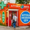 Об аптеке Вита
