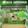 Аптека «Алоэ»