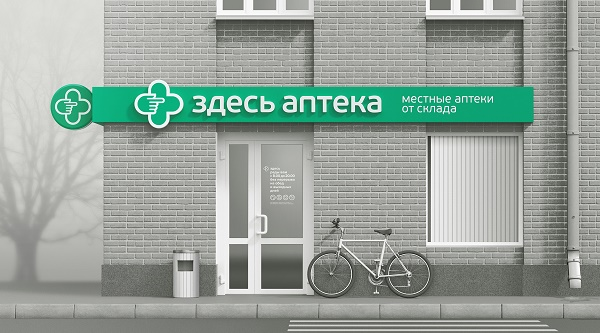 Здесь аптека