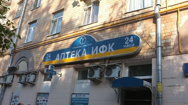 Аптека ИФК