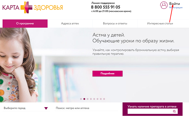 Личный кабинет сайта