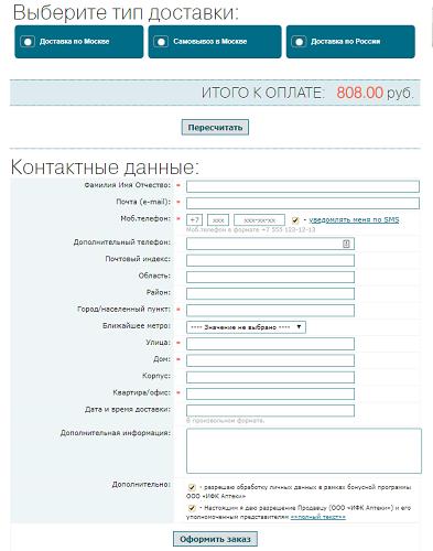 Выбор доставки и контактные данные