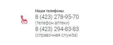 Телефоны аптеки