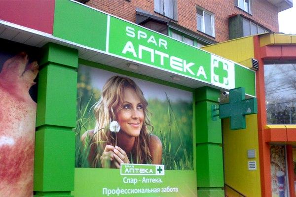 Аптека Спар