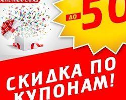 Актуальные акции и скидки от сети «Аптечный склад»