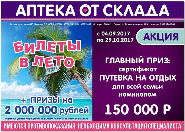 Билеты в лето