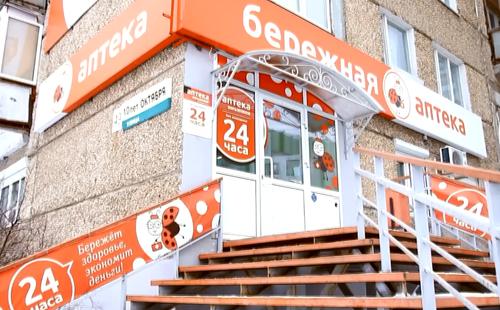 Аптечная сеть «Бережная»