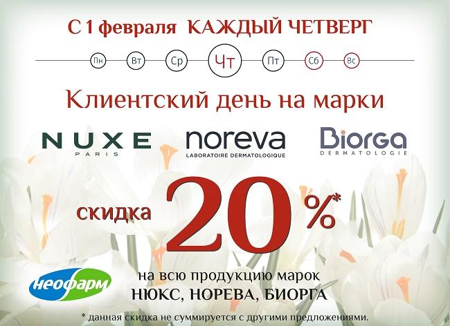 NUXE, NOREVA и Biorga