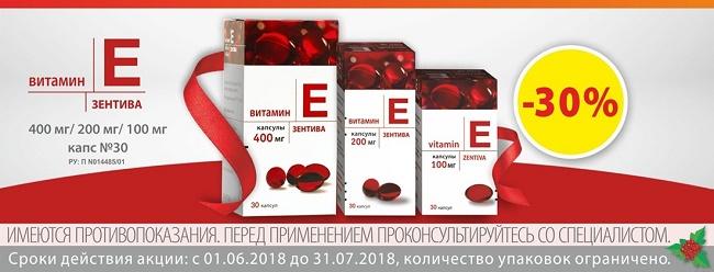 Витамин Е со скидкой