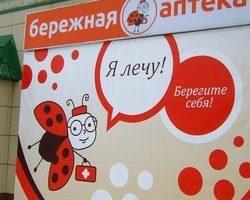 Аптека Бережная