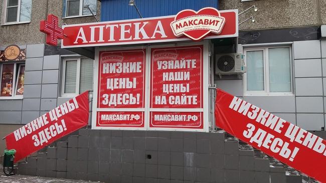 """Аптечная сеть """"Максавит"""""""