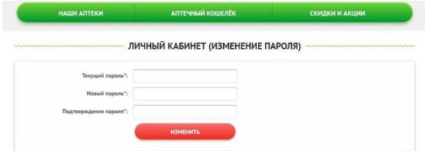 Изменение пароля в личном кабинете