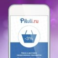 Акции Пилюли ру