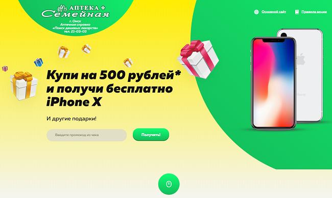 iPhone X бесплатно