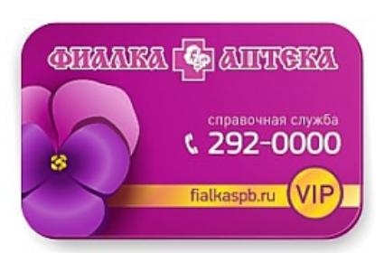 Сеть также предоставляет скидки по «Детской» карте от банка  «Санкт-Петербург». Подробные условия программы необходимо уточнять в  розничных точках. e6a8b65400e