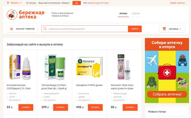 Сайт аптеки Бережная