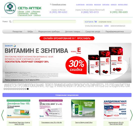 Сайт аптеки