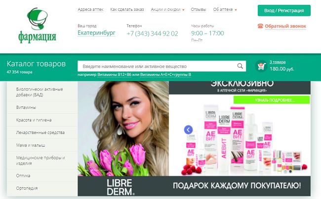 Сайт Фармация