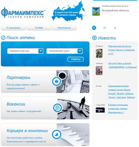 Сайт Фармаимпекс