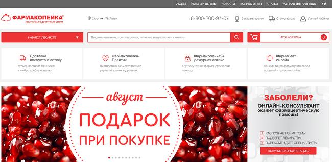 Сайт Фармакопейка