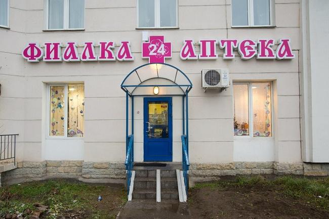 Аптека Фиалка