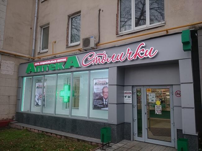 Аптека Столички