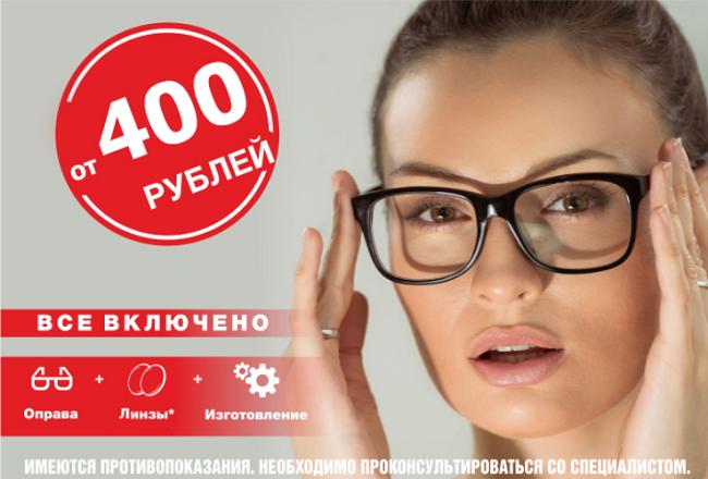 Акция на очки